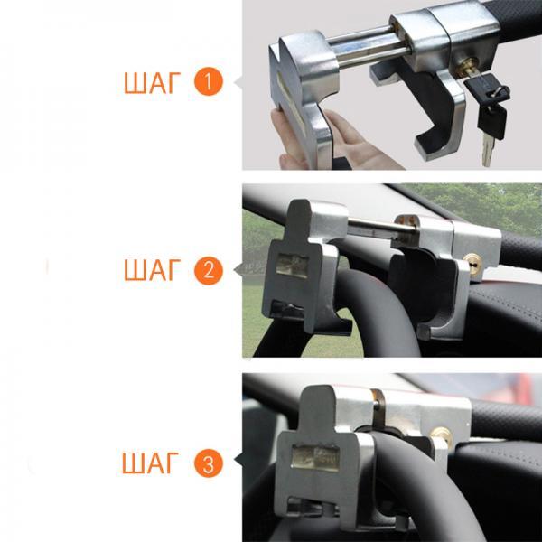 Механическое противоугонное устройство для автомобиля на руль WHEEL LOCK BK-T308 VIP